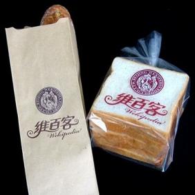 Wekipedia loaf of bread